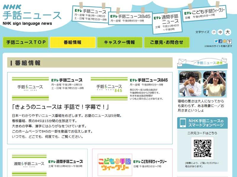 NHK Eテレ 手話ニュース845(サイト画面キャプチャ)