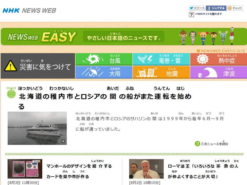 NHK NEWS WEB EASY(サイト画面キャプチャ)