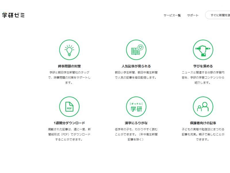 学研ジュニア新聞(サイト画面キャプチャ)
