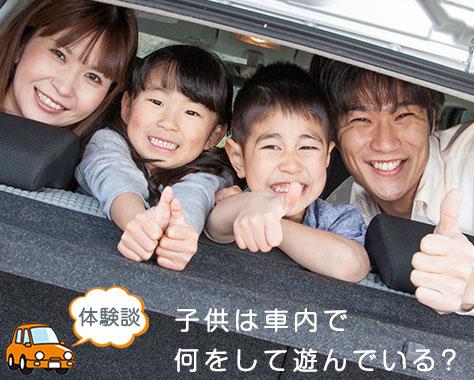 ドライブの暇つぶし子供が好きな車内遊びママのおすすめ12