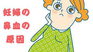 妊婦の鼻血が出やすい原因と止め方!頭痛・止まらない時の対処