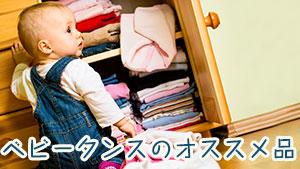 ベビータンスは必要?赤ちゃん服の収納にオススメな9選
