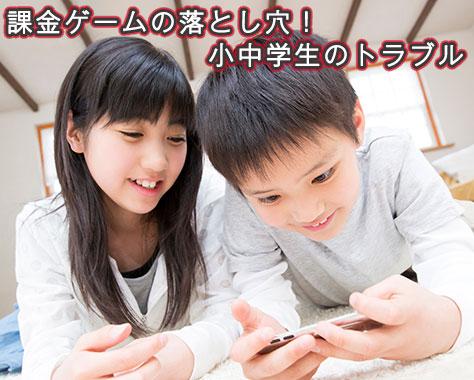 課金ゲームに注意!小中学生のスマホやゲーム機にすべき8