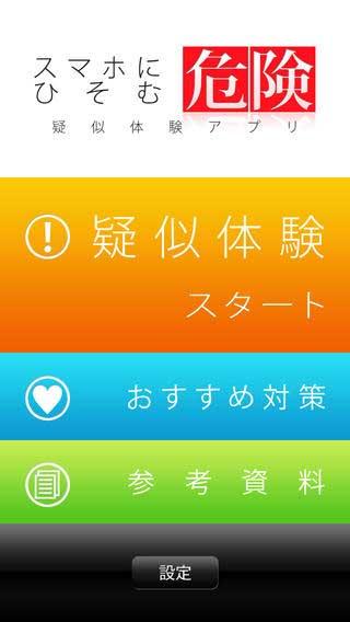 スマホにひそむ危険 疑似体験アプリ(サイト画面キャプチャ)