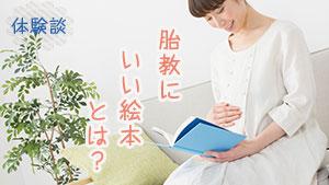 胎教の絵本読み聞かせ体験談12!先輩ママおすすめ絵本とは?