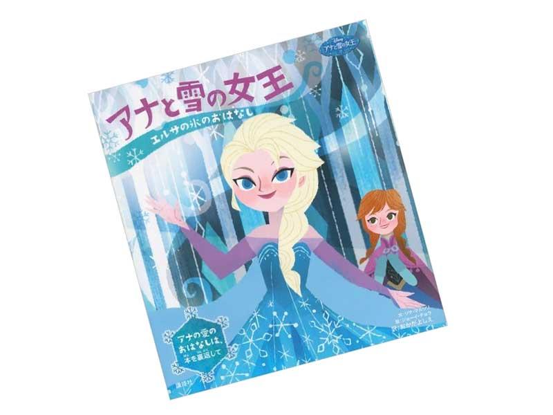 講談社 アナと雪の女王「エルサの氷のおはなし」
