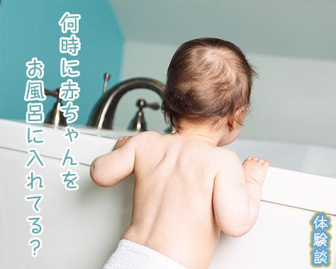 赤ちゃんのお風呂の時間を教えて!沐浴・入浴の体験談12