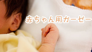 赤ちゃん用ガーゼおすすめ12品!種類と使い方によるメリット