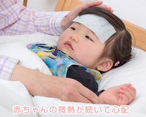 赤ちゃんの微熱が続く!高熱ほどではない乳児の発熱の対処
