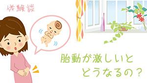 胎動が激しい妊娠週数はいつ?元気な赤ちゃんの胎動体験談