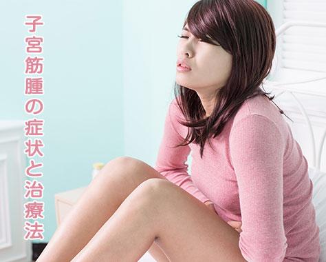 子宮筋腫とは?原因・症状や手術・治療法と妊娠への影響
