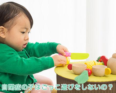 ごっこ遊びは何歳から?自閉症の子はしない?発達やねらい