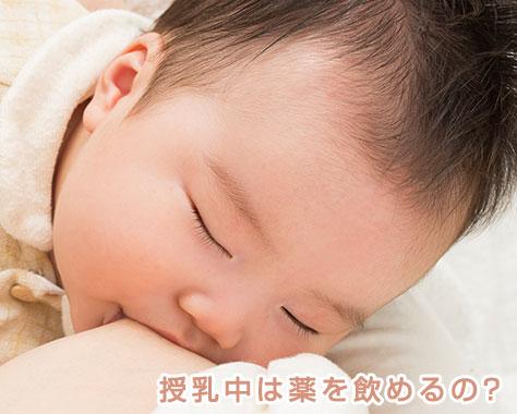 授乳中の薬の母乳への影響は?授乳中に飲める頭痛薬/便秘薬