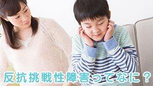 反抗挑戦性障害かも…子供の問題行動をチェック!親の対応