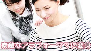 アラフォーママ残念ファッション9の特徴!素敵に輝く秘策