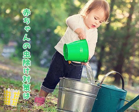 赤ちゃんの虫除けに!蚊の対策におすすめの虫刺され予防法