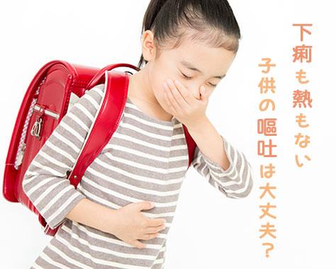 子供の嘔吐で熱なし下痢なしの原因は病気?登園登校はOK?