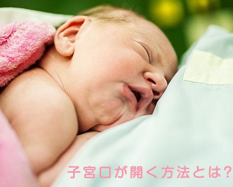 子宮口を開く方法~開かない子宮口を柔らかくして開くには