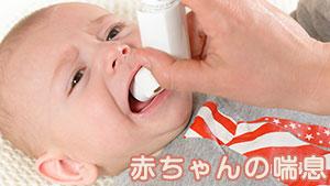 赤ちゃんの喘息の原因とは?乳児喘息発作の症状別の対処法