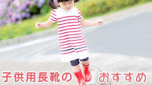 子供用キッズ長靴の選び方・おしゃれで人気のおすすめ12品