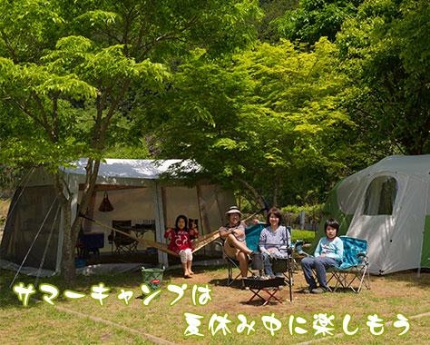 サマーキャンプ~夏休み中の小学生らとの家族での楽しみ方