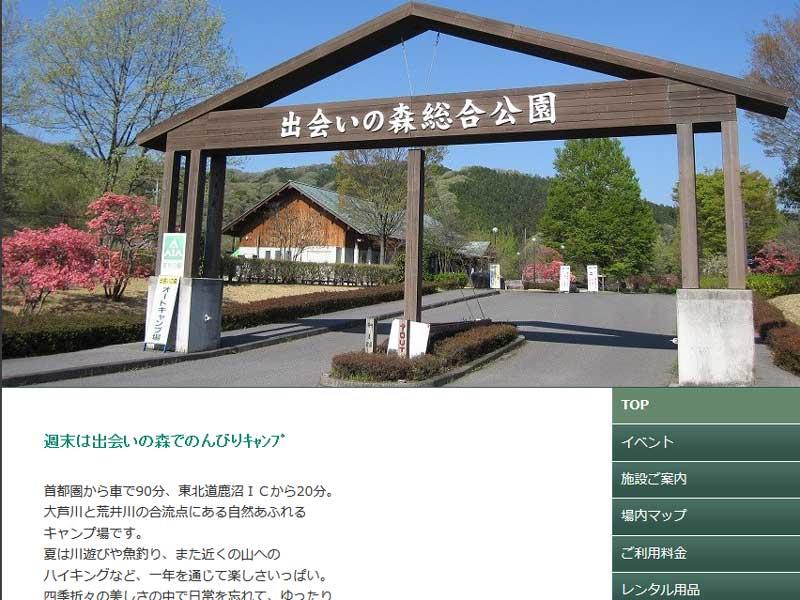 出会いの森キャンプ場 (サイト画面キャプチャ)