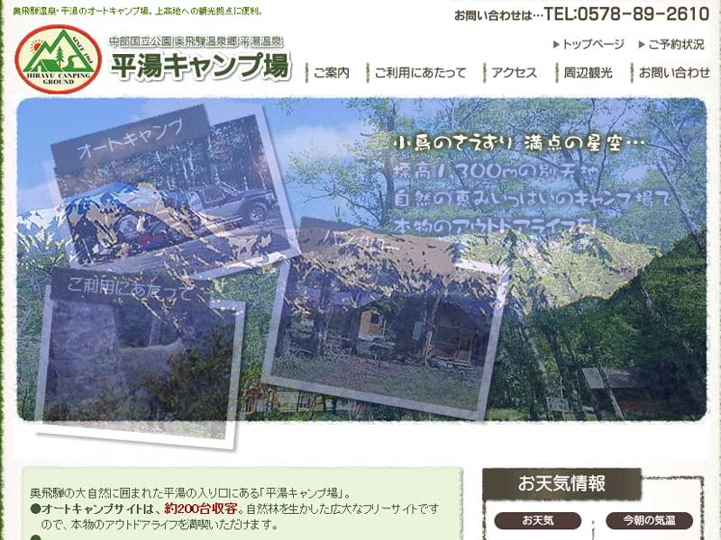 平湯キャンプ場 (サイト画面キャプチャ)