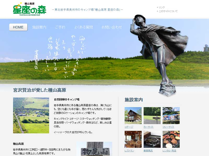 種山高原星座の森(サイト画面キャプチャ)