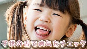 子供の舌がおかしくなる病気とは?毎朝チェックしたい3つ