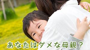 ダメな母親…自己嫌悪するママ7つの特徴!卒毒親する12