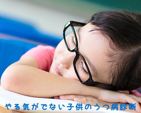 【子供の鬱病チェック】幼児や小学生のうつ病の原因や対処