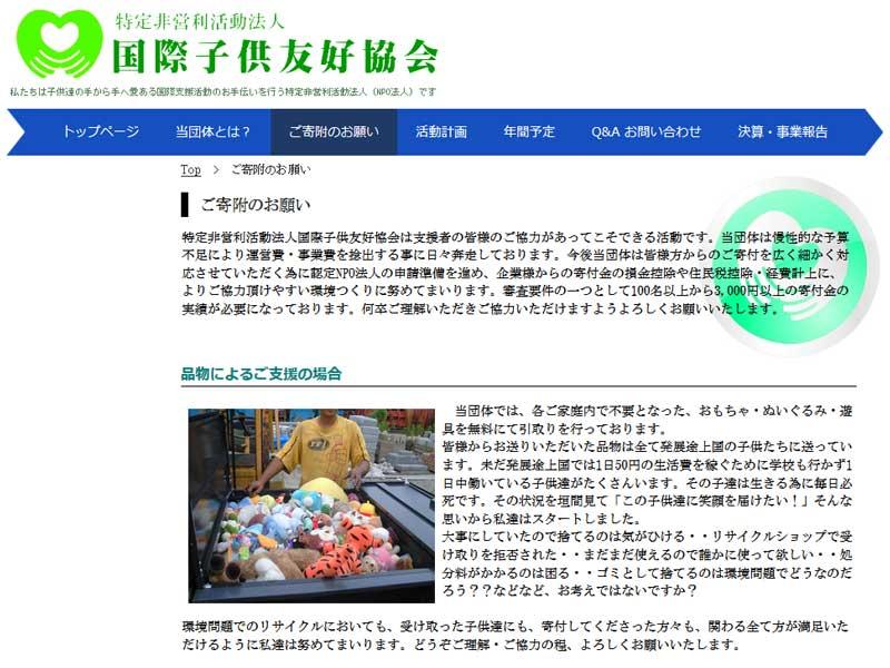 特定非営利活動法人 国際子供友好協会 (サイト画面キャプチャ)