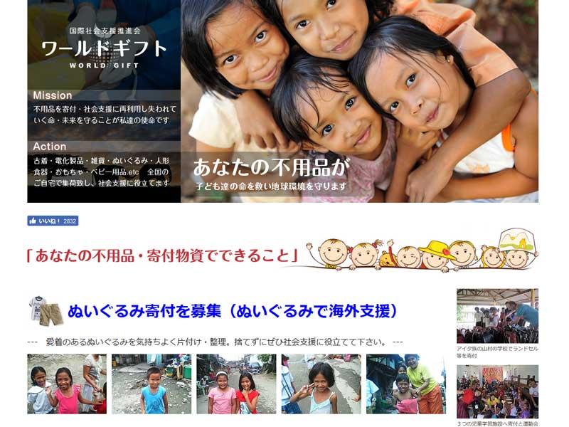 国際社会支援推進会 ワールドギフト (サイト画面キャプチャ)