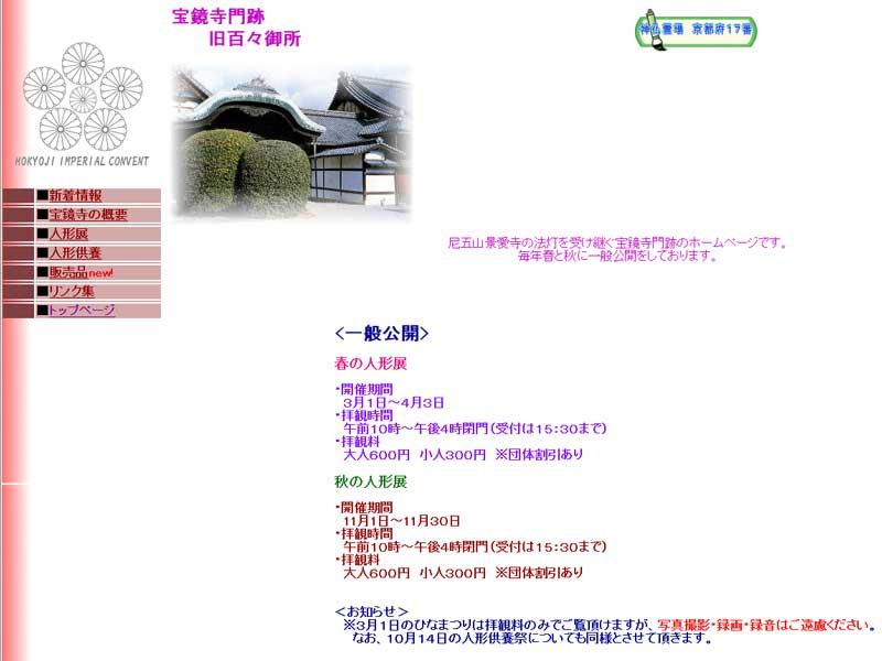 宝鏡寺(サイト画面キャプチャ)