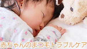赤ちゃんのまつ毛お悩みTOP5!伸びる?ホームケア4つ