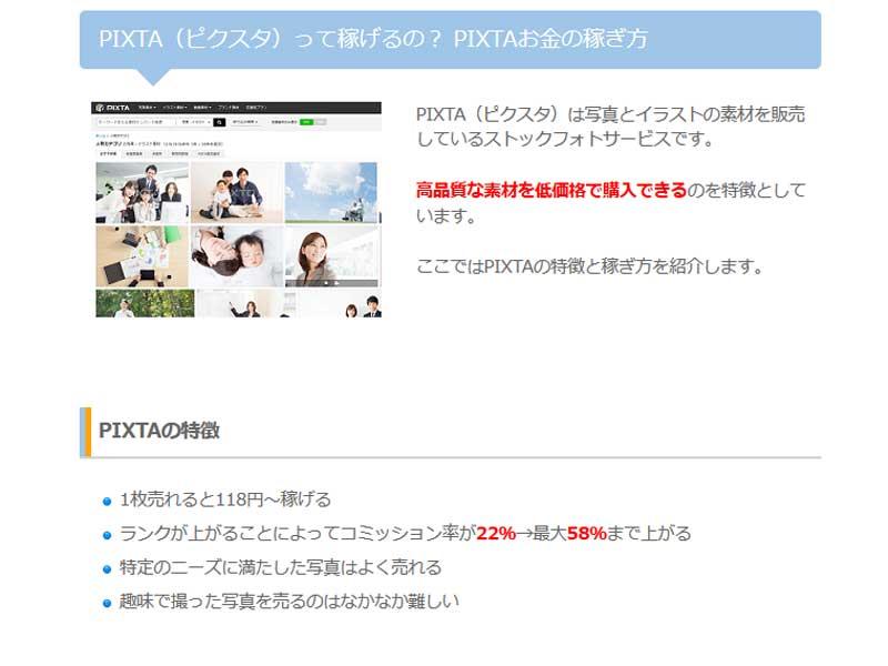 PIXTA(ピクスタ)(サイト画面キャプチャ)