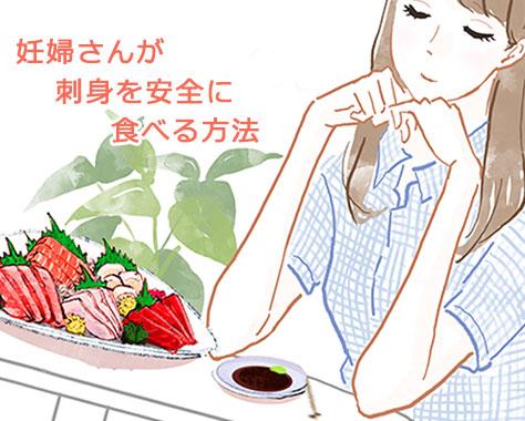 妊婦だって刺身が食べたい!水銀と食中毒に注意した食べ方