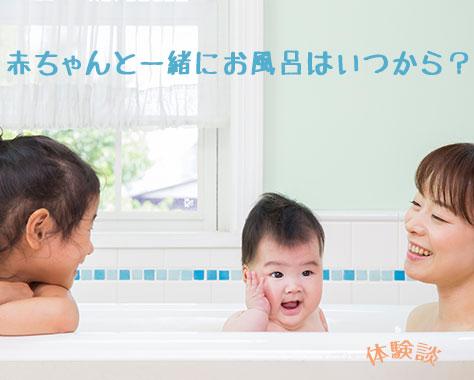 赤ちゃんと一緒にお風呂!ママひとりで苦労した入浴体験談