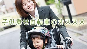子供乗せ自転車は前・後ろどっちが便利?人気オススメ8車種