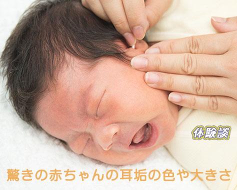 赤ちゃんの耳垢びっくり体験談!耳掃除はいつすればいい?