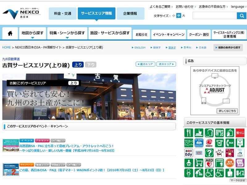 古賀サービスエリア (サイト画面キャプチャ)