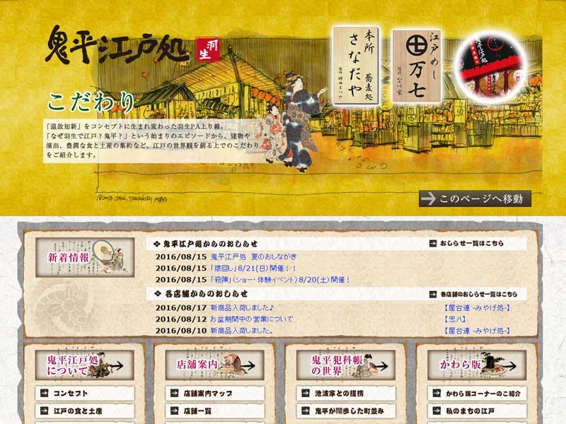 羽入パーキングエリア(サイト画面キャプチャ)