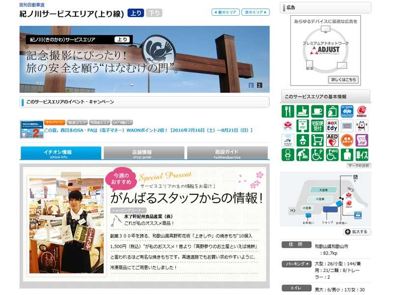 紀の川サービスエリア(サイト画面キャプチャ)