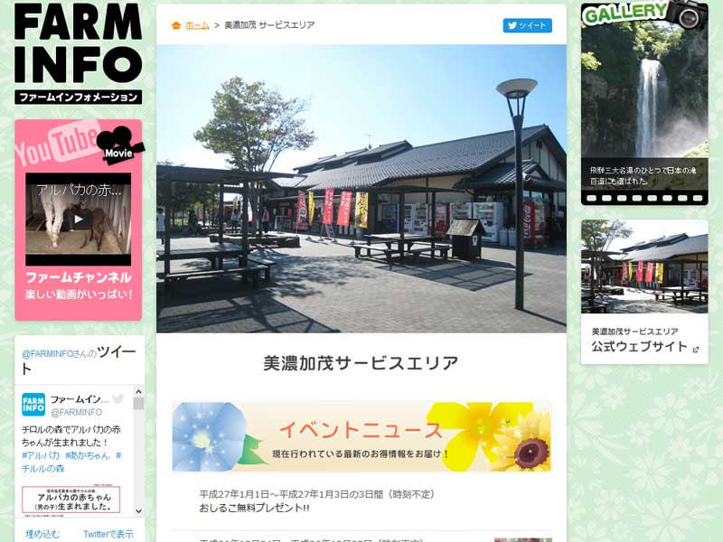美濃加茂サービスエリア(サイト画面キャプチャ)