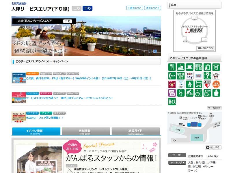 大津サービスエリア(サイト画面キャプチャ)
