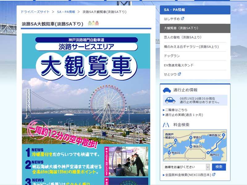 淡路サービスエリア(サイト画面キャプチャ)
