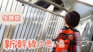 新幹線で子供が楽しんだ体験談15初めて乗ったときの思い出
