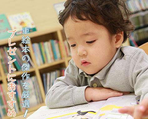 車絵本のおすすめ15選!2歳~小学生まで楽しめる人気作品