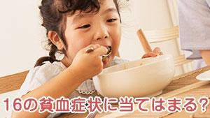 【子供の貧血チェック】4大原因とは?食べ物等による対策