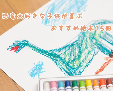 恐竜絵本おすすめ15選!肉食草食~泣ける感動作シリーズ